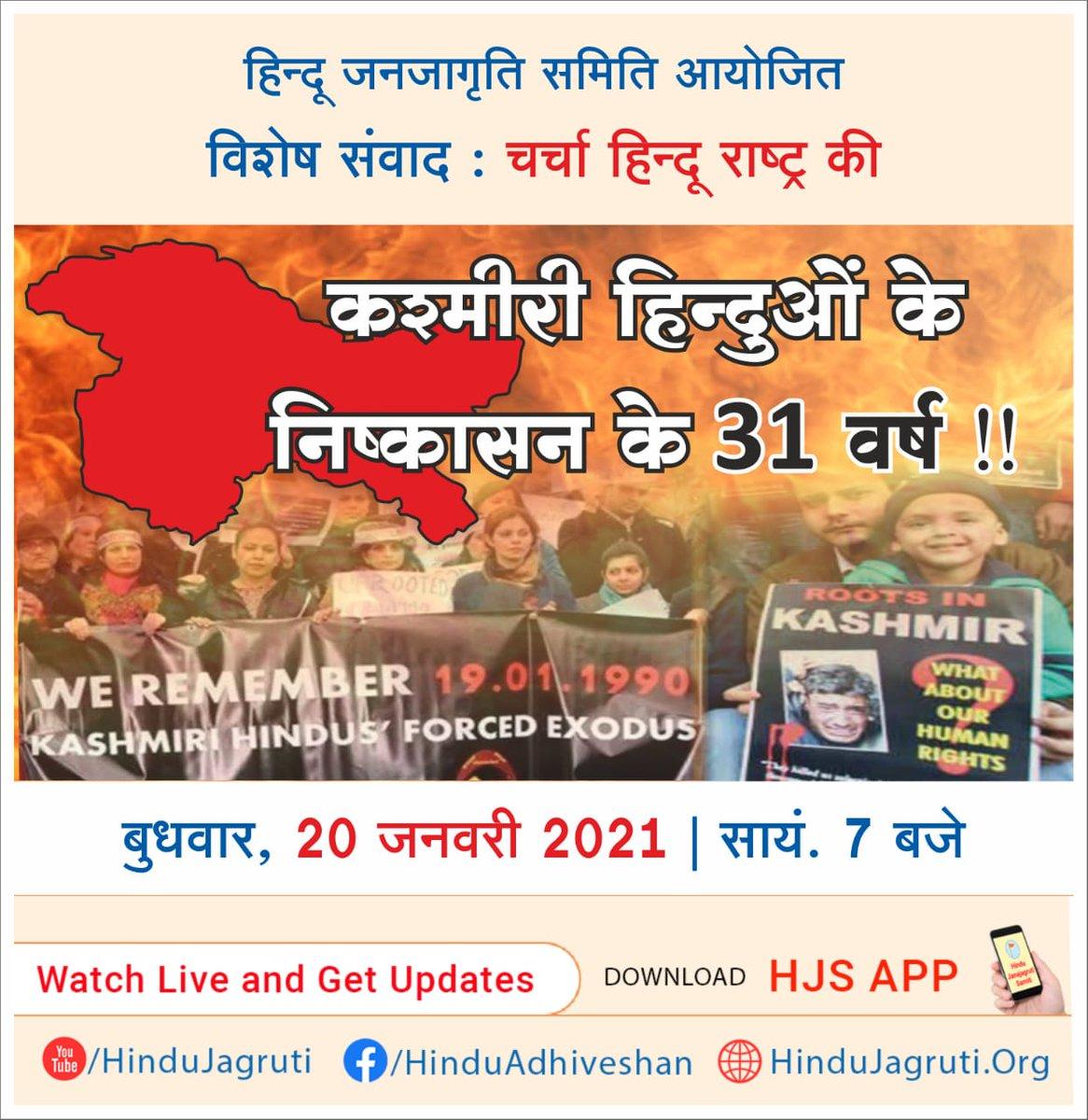 हिन्दू जनजागृति समिति आयोजित 🚩 विशेष संवाद : चर्चा हिन्दू राष्ट्र की 🔸कश्मीरी हिन्दुओं के निष्कासन के 31 वर्ष !! 20 जनवरी 2021 🕗समय: सायं. 7 बजे Watch Live 🔸 🔸  🔸 🔸 #mondaythoughts