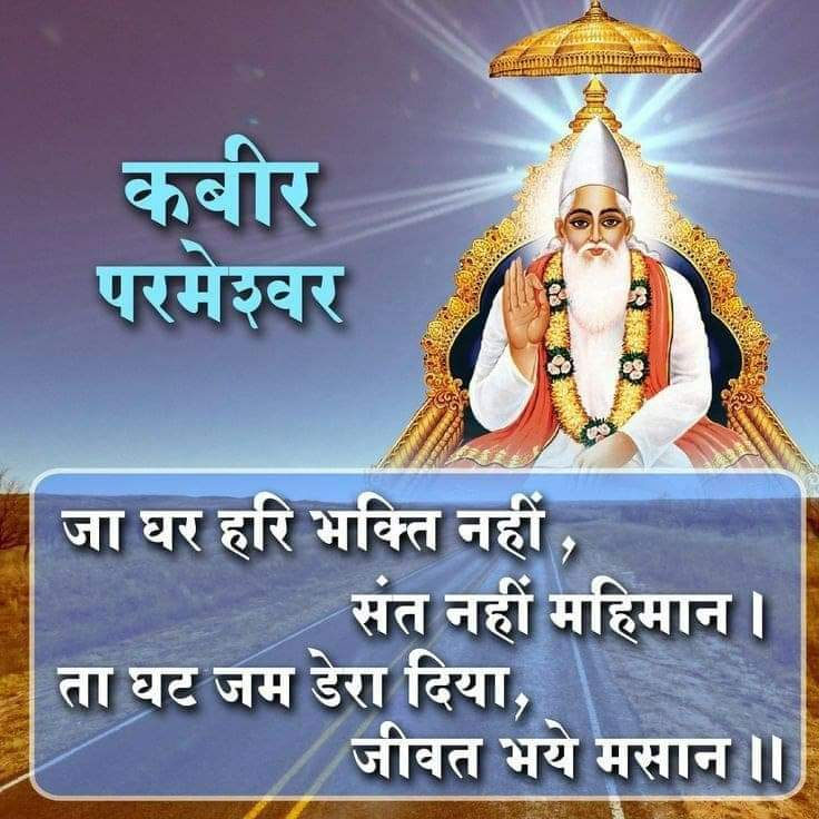 #MondayMotivation #GodMorningMonday  Must watch sadhna channel 7.30 pm and Ishwar channel 8.30 pm Visit satlok ashrm you tube channel  @SaintRampalJiM