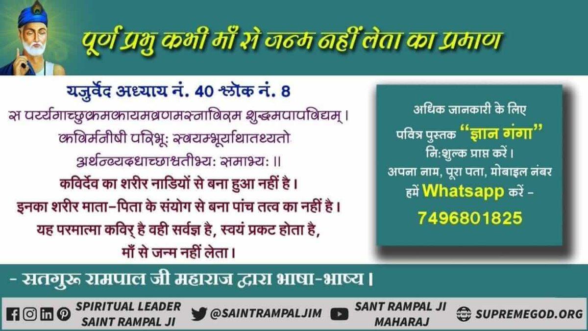 "Holy Yajurved Adhyay 40 Mantra 8 states that      ""Kavir Maneeshi Swayambhuh  paribhu vyavadhata.""  God Kabir is omniscient & appears Himself. _______Spiritual Leader Saint Rampal Ji Maharaj Ji  #MondayThoughts"
