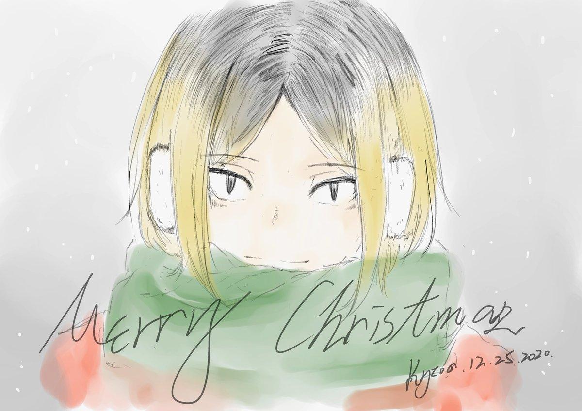 Merry Christmas <3  #研磨 #ハイキュー #孤爪研磨 #MerryChristmas