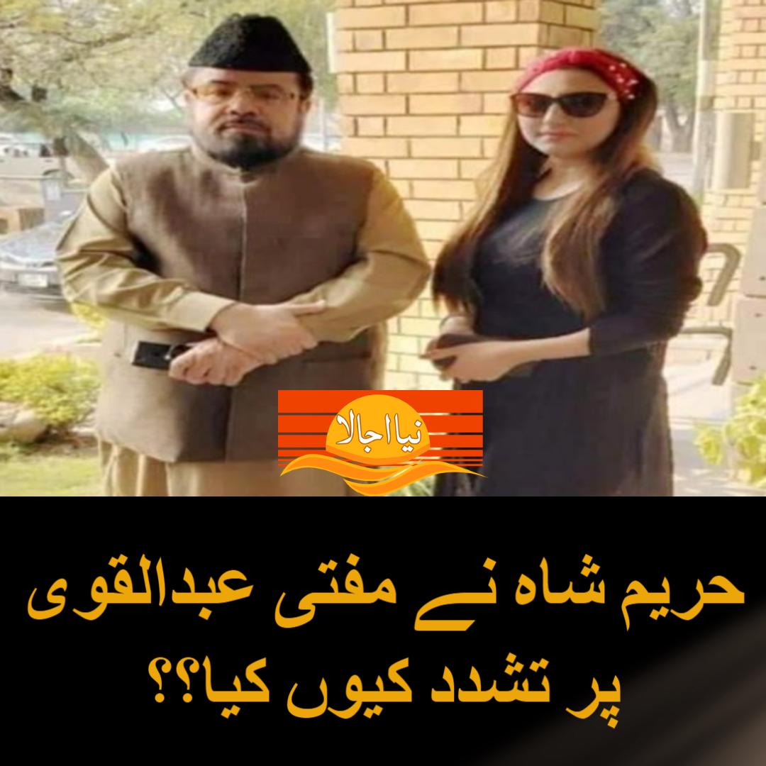 #hareemshah #Scandal #showbizz #Muftiqavi #q#qandeelbaloch😢😔 @hareemshah_personal Mufti Abdul Qavi #ha#Hangama