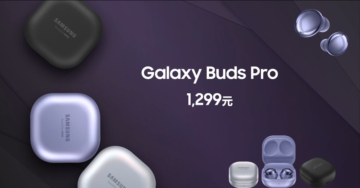Samsung Galaxy S21 series 5G officially launched in China along with Galaxy buds pro.  #samsung #SamsungUnpacked #trendcyborg #5G #leaks #technews #weibo #Android11 #stockAndroid #oppo #realme #Tooter