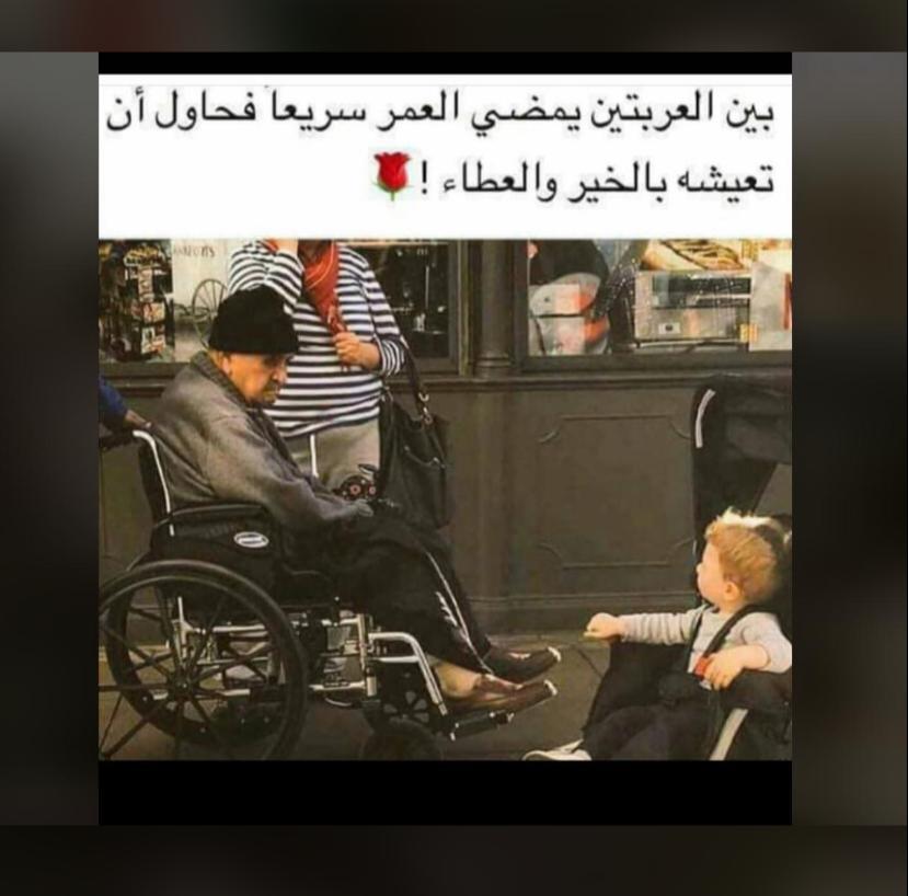 #العمر