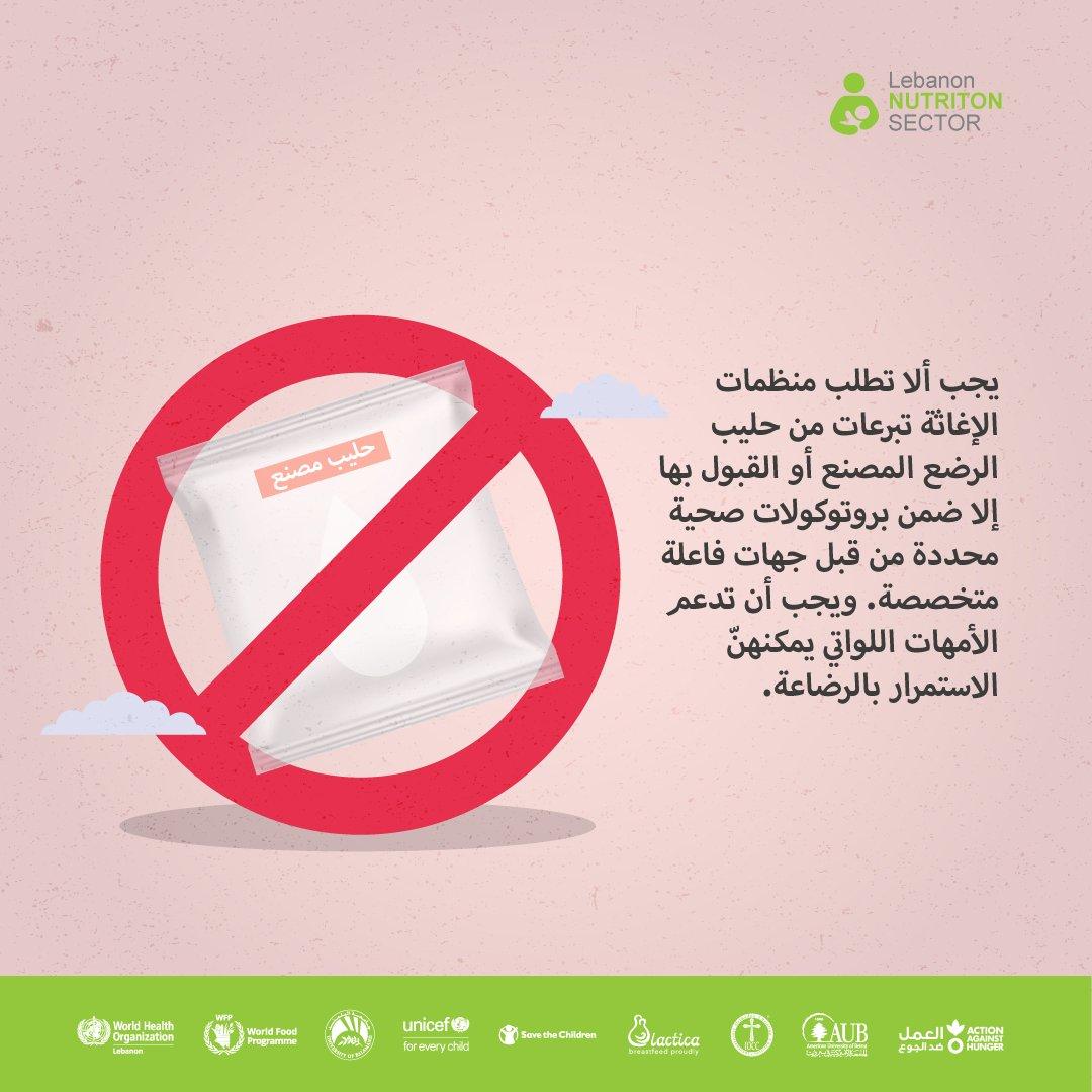 يجب ألا تطلب منظمات الإغاثة تبرعات من حليب الرضع المصنع أو القبول بها الا ضمن بروتوكولات صحية محددة من قبل جهات فاعلة متخصصة. يجب ألا يتم أبدًا إدراج حليب الرضع المصنع ضمن التوزيع العام للسلل الغذائية.