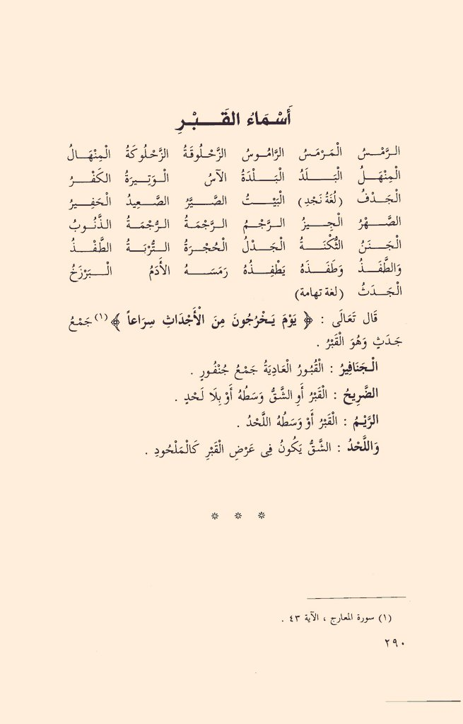 #اللغة_العربية  @arabic_day  @Arabc_Identity  @Love_Arabic2  أسماء القبر (معجم أسماء الاشياء- اللطائف في اللغة)