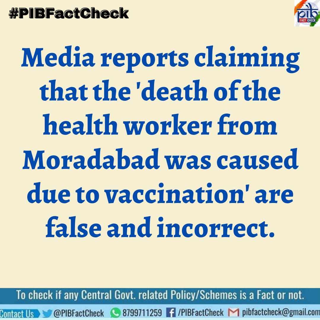Several media outlets have reported that a health worker in Moradabad has died after being administered with #COVID19 vaccine  #PIBFactCheck: This claim is #Fake. As per the post mortem report, death was caused due to cardiopulmonary disease and is not related to #vaccination