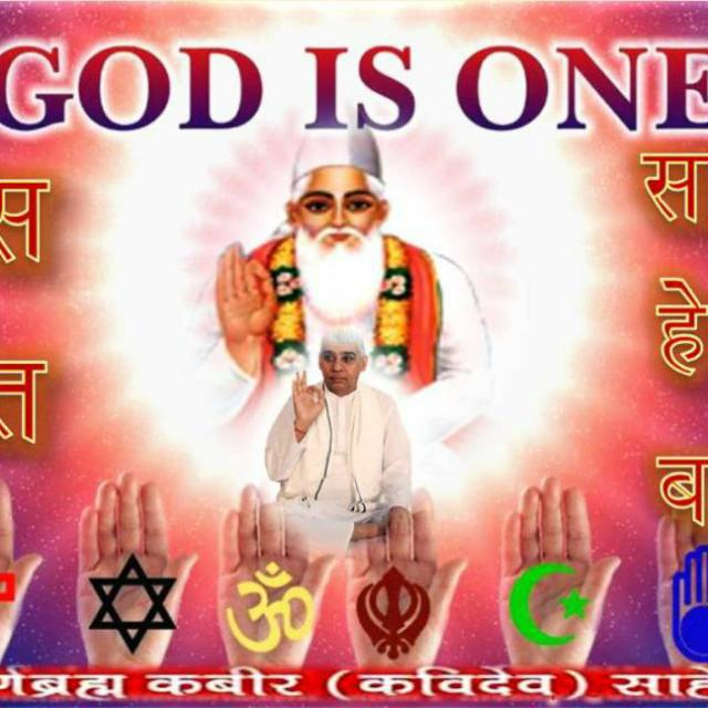 #MondayMotivation  GOD IS ONE (Right) Because...All HOLY BOOKS (PROVE) KABIR IS GOD Watch:- Shraddha TV-02:00pm (IST)  @PMOIndia @PakPMO @ANI @yadavakhilesh @dimpleyadav  @yogrishiramdev @anil100y @samajwadipradip @ANINewsUP  @MamataOfficial @laluprasadrjd  @Minissha_Lamba
