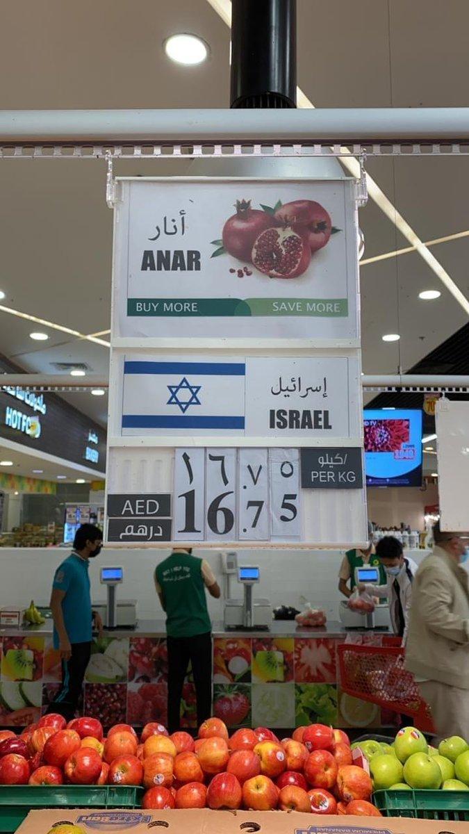 تحذر الحملة الشعبية لمقاطعة المؤسسات المتصهينة مواطني الإمارات من شراء المنتجات الاسرائيلية التي تجتاح أسواق الإمارات خلال الوقت الراهن  #قاطع_المتصهينين