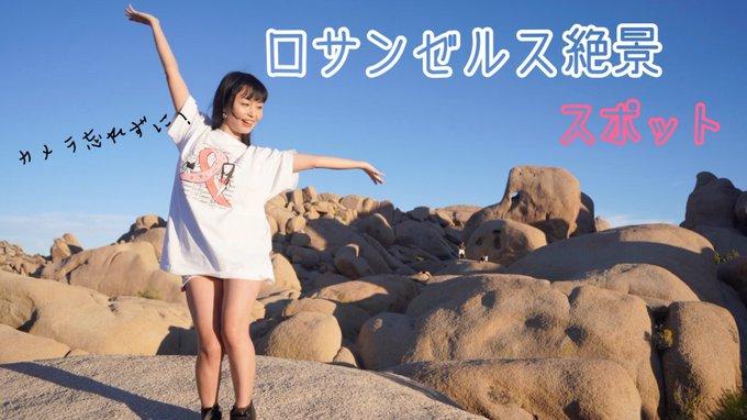 新しい動画をアップしました。チャンネル登録して見てねん。 New episode is now on my Youtube. subscribe and enjoy🥰  日帰りアメリカ旅~東京都1つ分の大きさの公園?!【Joshua