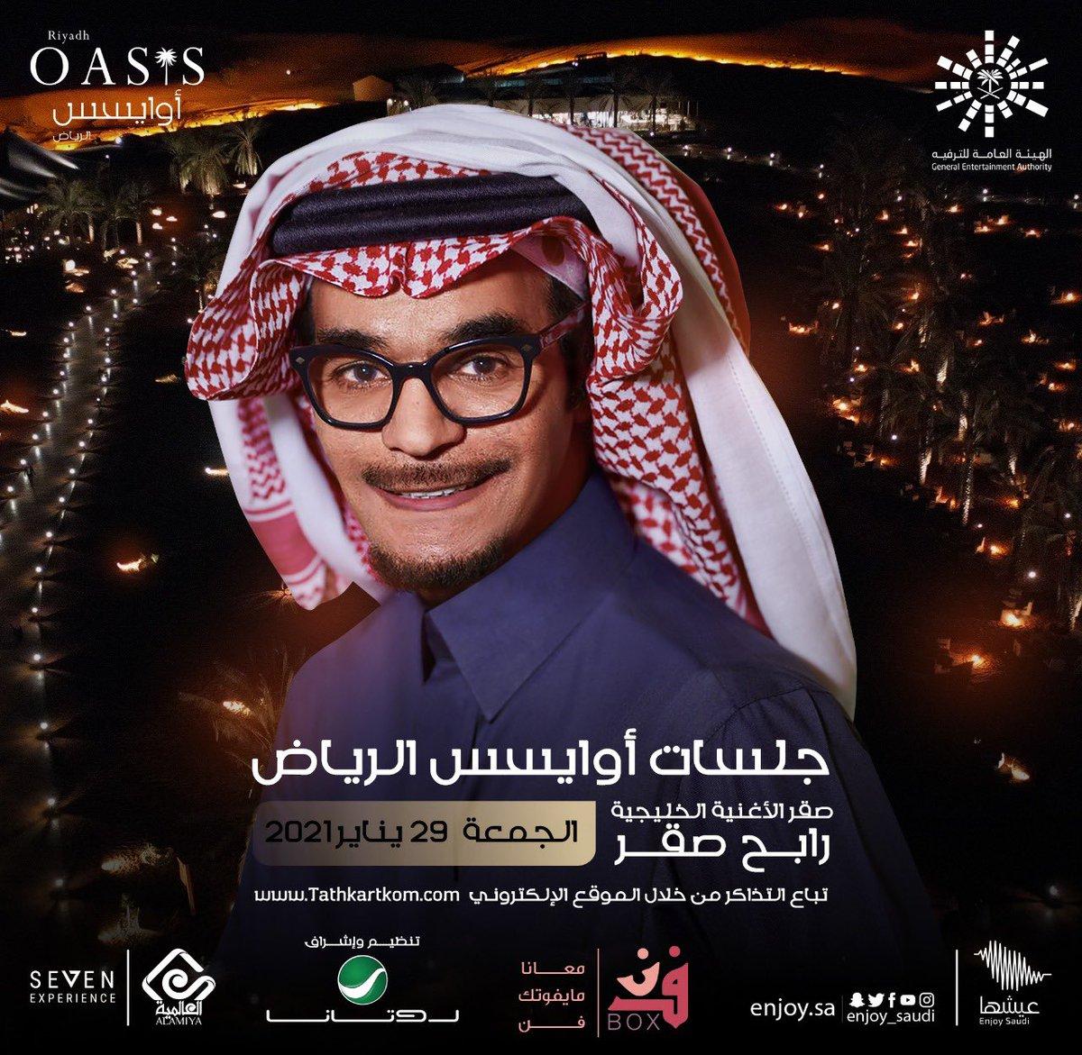 Replying to @Turki_alalshikh: الموسيقار الكبير رابح صقر قريباً 🇸🇦🔥🙏🏻❤️ في الرياض اوايسس 👏🏻🔥