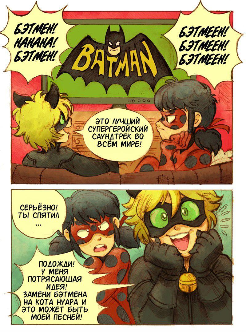 Песня Нуара и сломанный телевизор. (К сожалению автора не нашёл) #MiraculousLadybug #Miraculous #LadyBug #CatNoir #Batman #Batman1966
