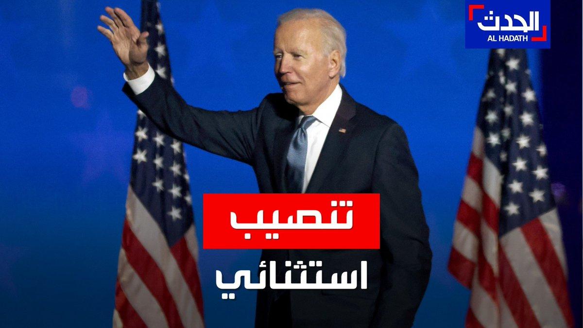 #كورونا وأحداث #الكابيتول يغيران إجراءات تنصيب #بايدن رئيساً لـ #أميركا.. للمرة الأولى في تاريخ البلاد منذ عام 1949 #الحدث