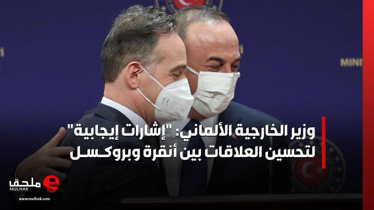 """وزير الخارجية الألماني: """"إشارات إيجابية"""" لتحسين العلاقات بين #أنقرة و #بروكسل  #ملحق"""