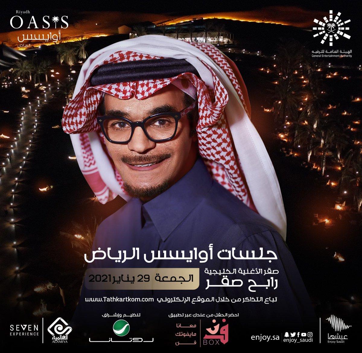 من واحة الرياض 🇸🇦 سهرتنا هالمرة شتوية 🔥⛺️ مع صقر الأغنية الخليجية 🦅  🗓 ٢٩ يناير  قريباً سنعلن عن موعد بيع التذاكر عبر موقع    الحفل منقول اونلاين عبر تطبيق فنBox📲   #اوايسس_الرياض @RabehSaqer  @Enjoy_Saudi  @GEA_SA  @FannBoxApp