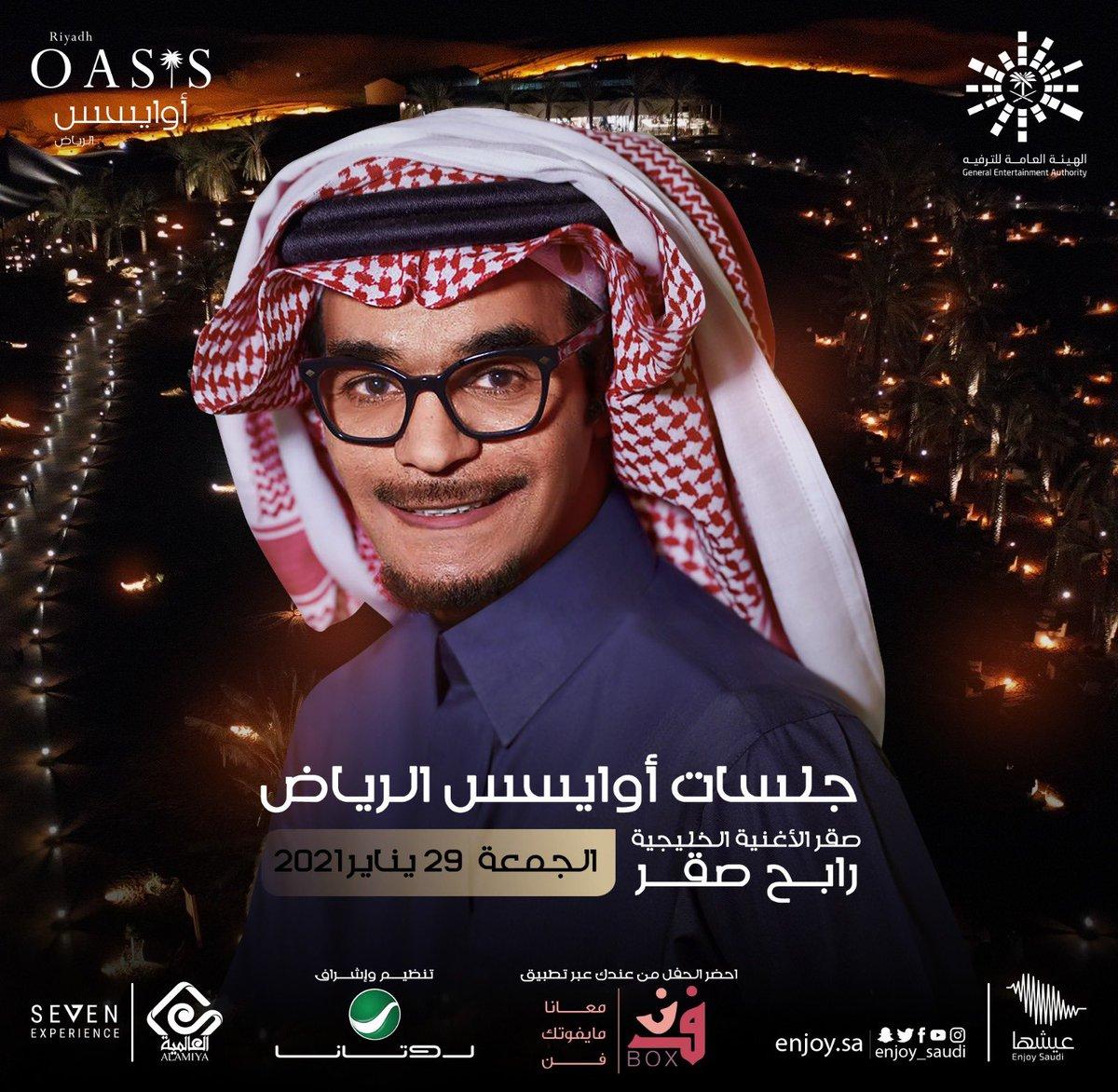 من واحة الرياض 🇸🇦 سهرتنا هالمرة شتوية 🔥⛺️ مع صقر الأغنية الخليجية 🦅 @RabehSaqer  شاهدوا البث المباشر 🎙 للحفل على تطبيق فنBox📲  @Enjoy_Saudi  @GEA_SA  @RotanaMusic  #معانا_ما_يفوتك_فن  #أوايسس_الرياض  #رابح_صقر  #fannbox