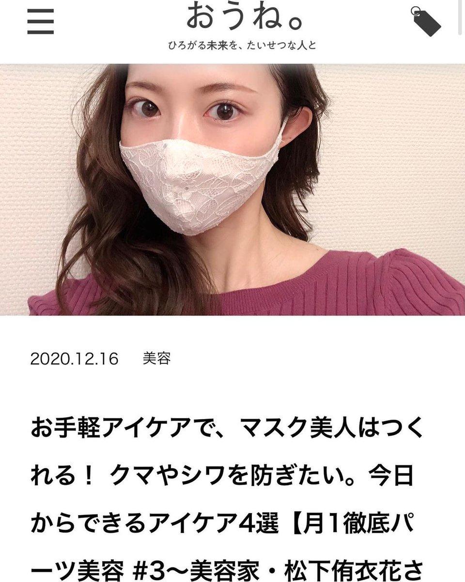 @#松下侑衣花: いただく質問でも特 ...    #yuikamatsushita #松下侑衣花 #CEZANNE #Episteme #Eyecare #Eyecream #Lamer #Matsu