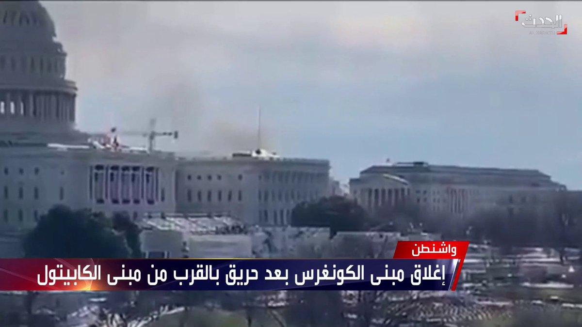 #واشنطن ـ إغلاق مبنى الكونغرس بعد حريق بالقرب من مبنى #الكابيتول