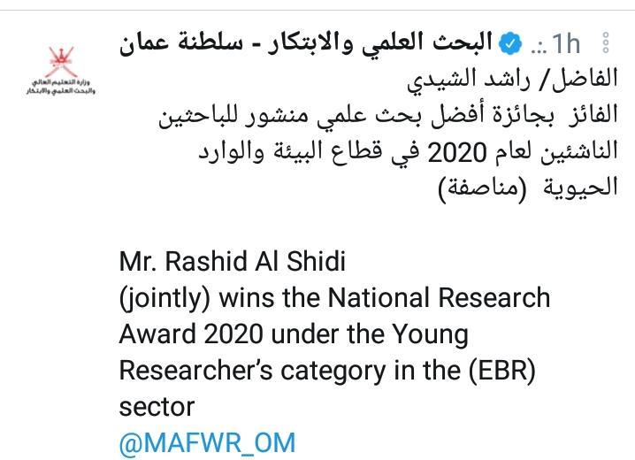 تبارك المديرية للدكتور راشد الشيدي وفريقه البحثي الفائز بجائزة أفضل بحث علمي منشور  للباحثين الناشئين لعام ٢٠٢٠ في قطاع البيئة والموارد الحيوية عن بحثه بعنوان  الكشف عن الإصابة بحشرة دوباس النخيل باستخدام بيانات الأقمار الصناعية متعددة الأطياف عالية الدقة في عمان @TRC_Oman https://t.co/eFL6VqXArg