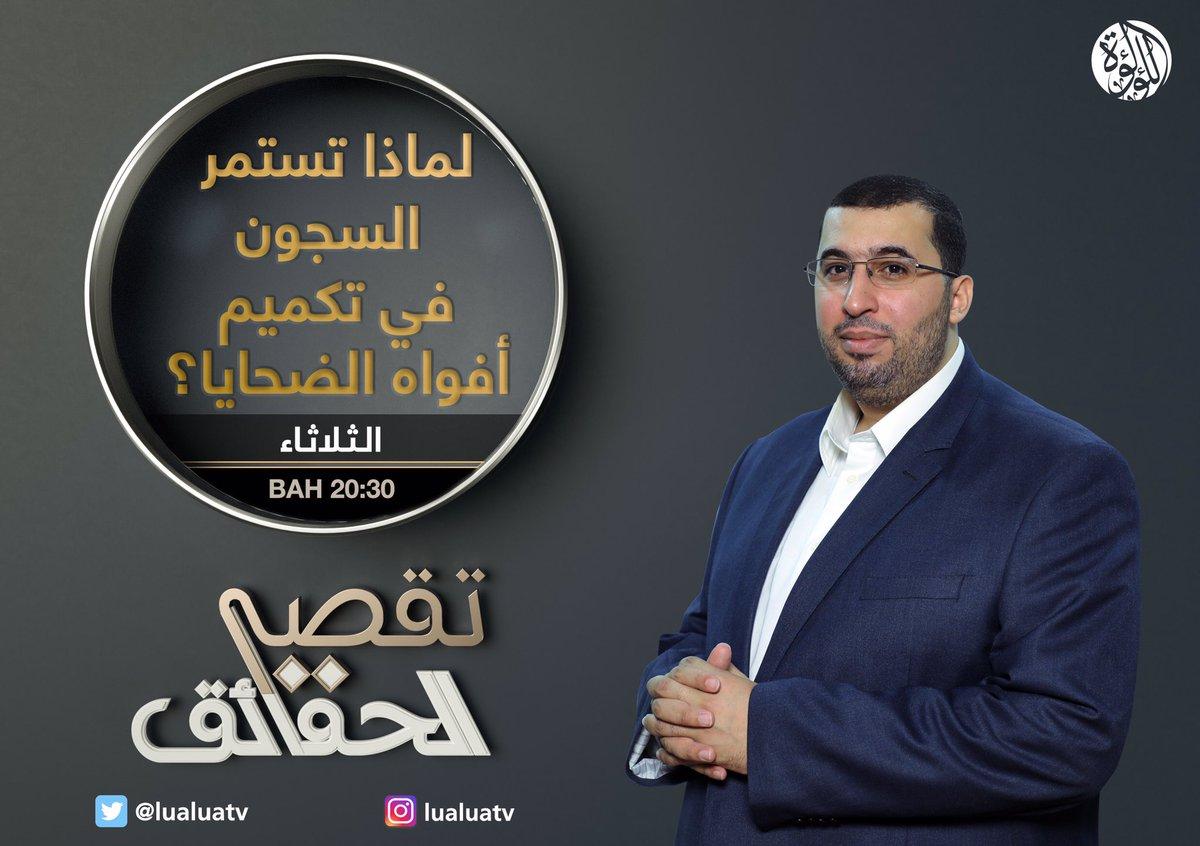 لماذا تستمر #السجون في تكميم أفواه الضحايا؟  عنوان حلقة هذا الأسبوع من برنامج #تقصي_الحقائق  الثلاثاء 20:30 بتوقيت #البحرين على #قناة_اللؤلؤة  #حقوق_الإنسان #bahrain