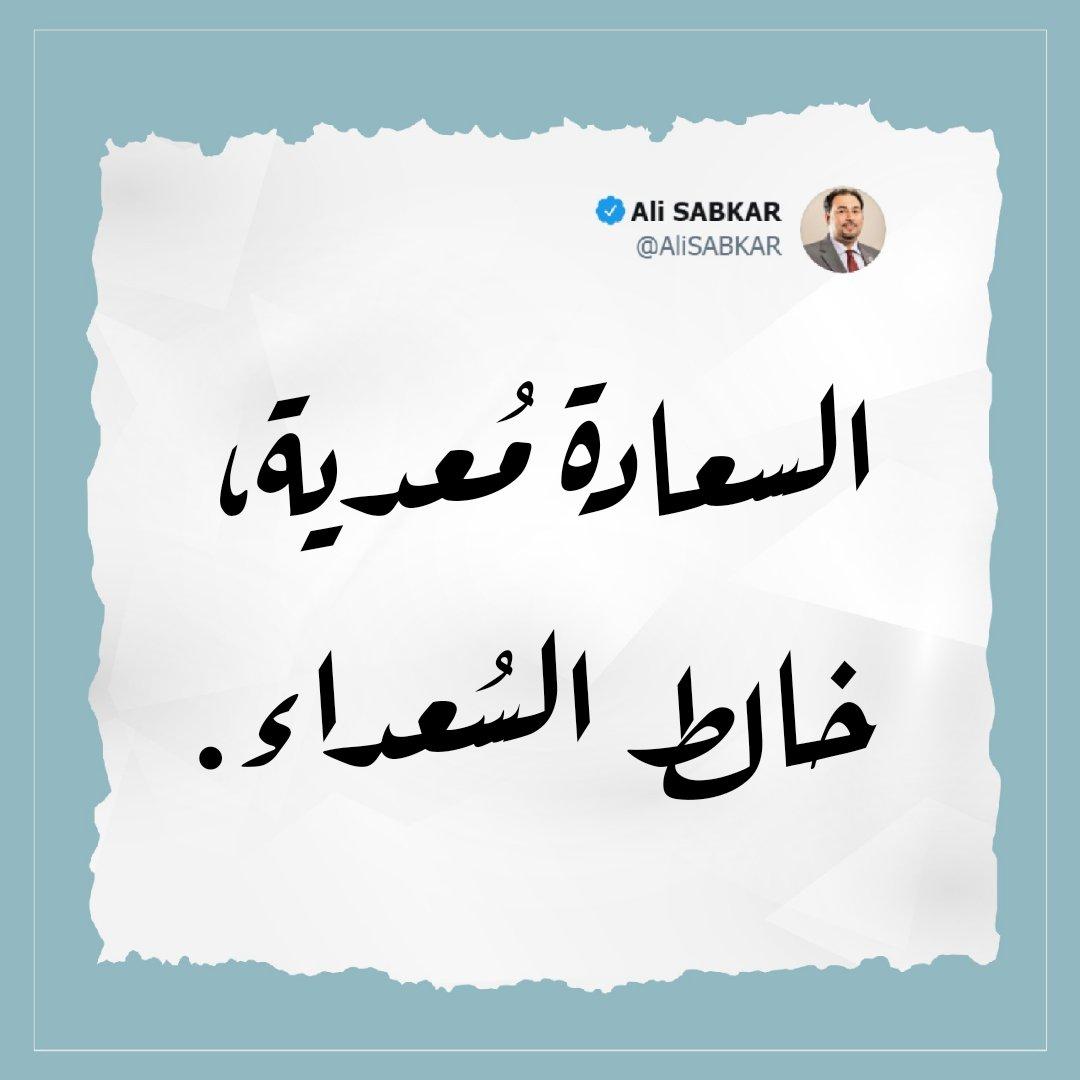 تقربوا من أولئك الذين يغنون، الذين يخبرون قصصا، الذين يستمتعون بالحياة، الذين تلمع عيونهم سعادة فالسعادة معدية. #باولو_كويلو #paulocoelho فنان، كاتب، روائي، مترجم (1947- ). #نلتزم_للبحرين