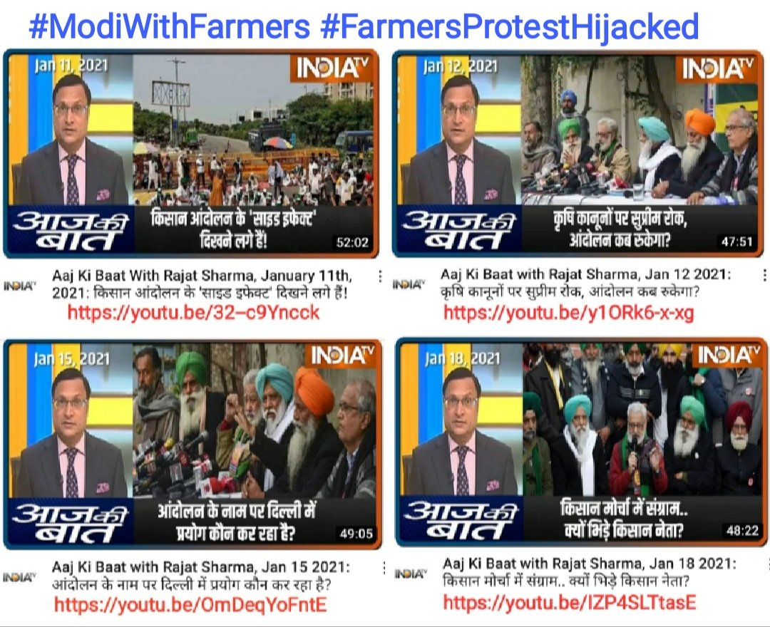 #ModiWithFarmers #FarmersProtest #FarmersProtestHijacked #FasalBima4SafalKisan #FarmersWithModi #AajKiBaat 11,12,13,14,15,18 January2021