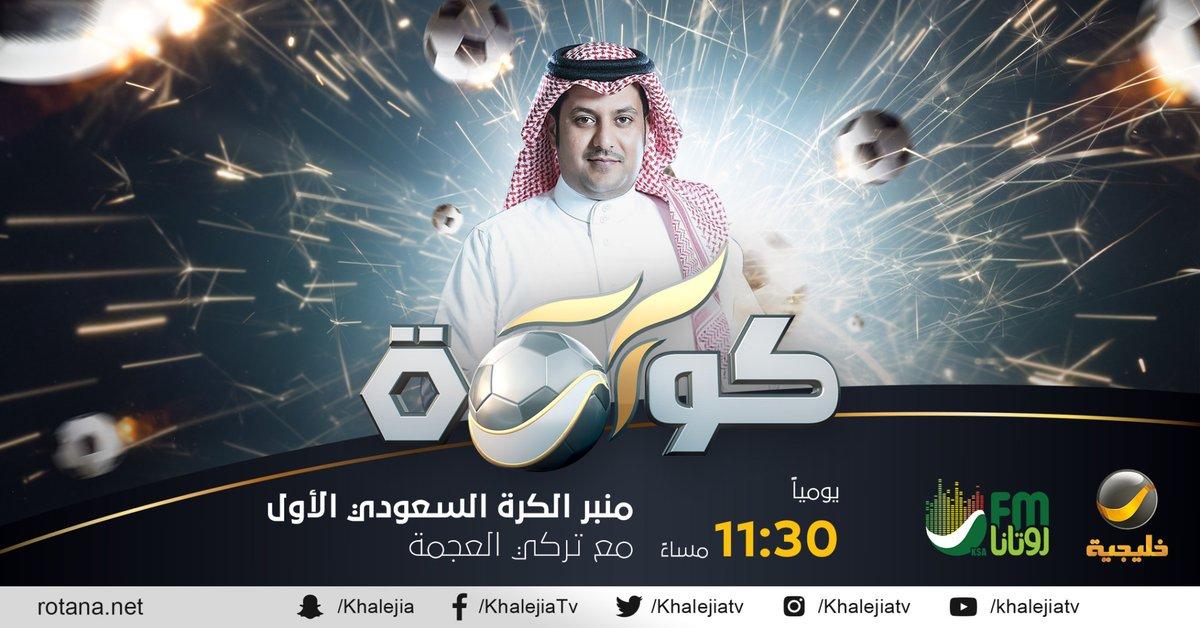 آخر أخبار كرة القدم أول بأول الآن على #خليجية. تابعوها عبر الرابط التالي:   @korarotana @TurkiAlajmah @t_alshdayed