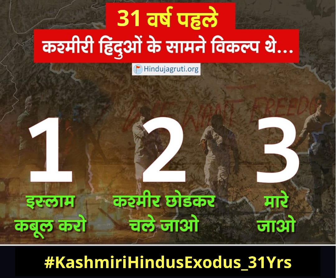 January 19, 1990, the 'black' day of history that no Hindu can ever forget!  Jihadis in Kashmir were asked to leave Kashmir by threatening Hindus overnight. Hindus had only three options - 'Run, follow Islam or be prepared to die'. #KashmiriHindusExodus_31Yrs https://t.co/GfNUsjTL2P