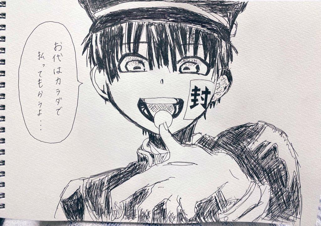 イラスト 自縛 くん 少年 花子
