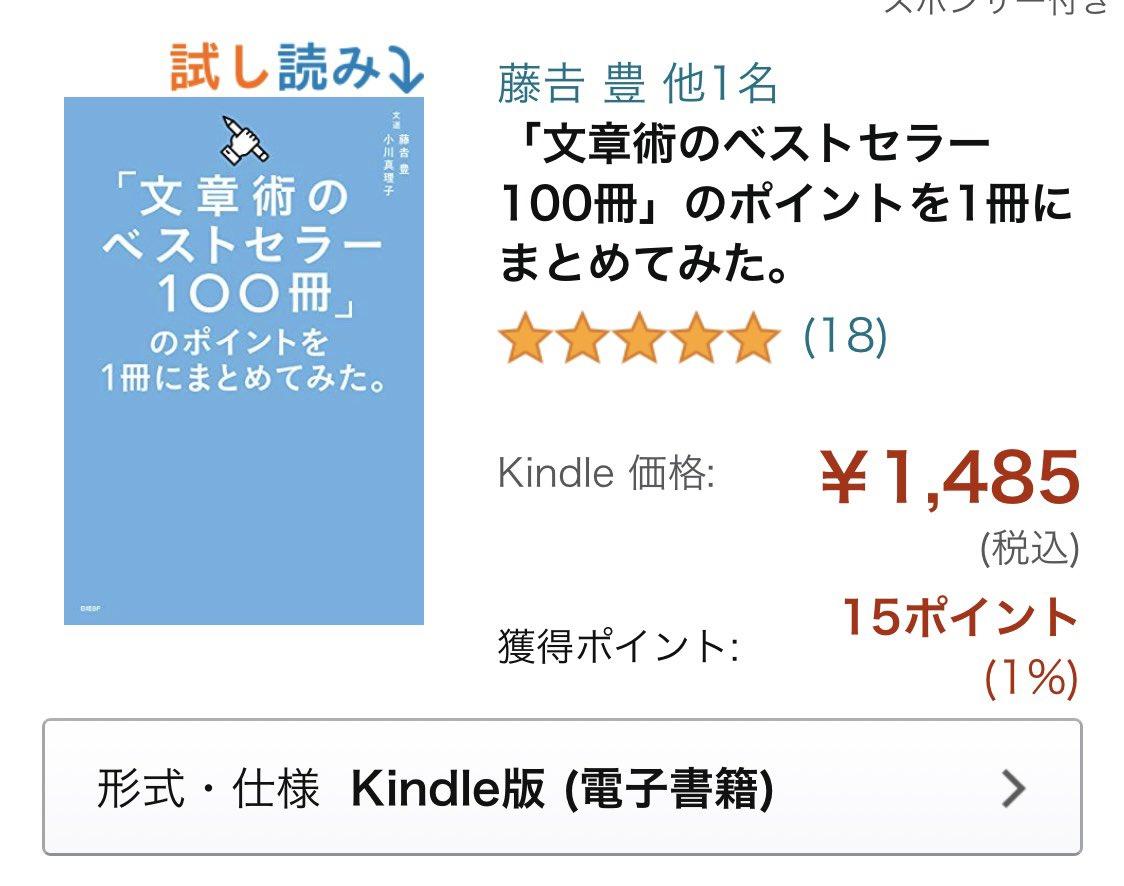 しゅうへいさん@shupeiman の今日のVoicy聞いてブログ始めるのを決意しました😤ビジネスはパクってもいい答えが本の中にあるなら読むしかないさっそく購入。読むのが楽しみ。本日のVoicy↓↓