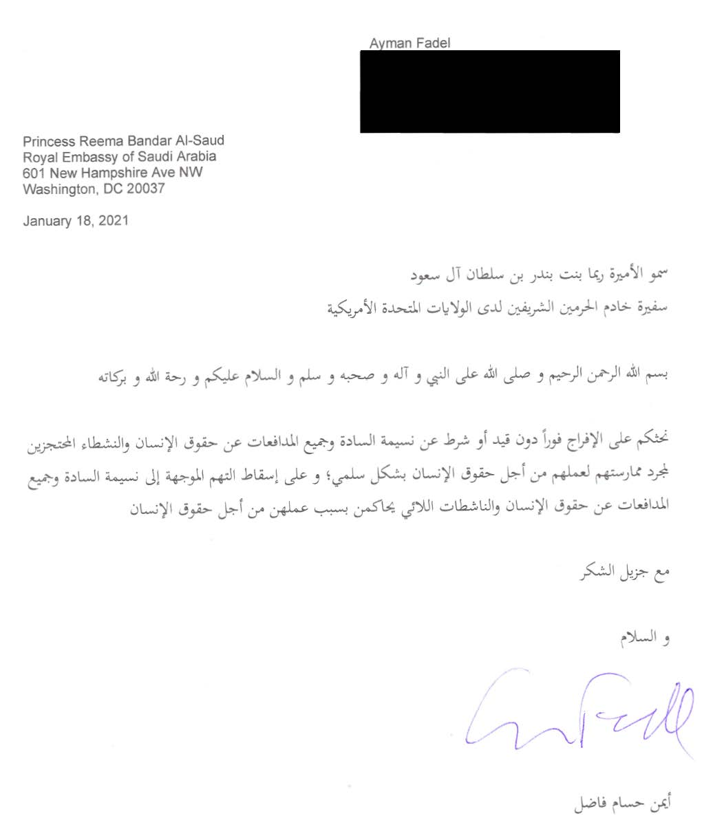 @rbalsaud @kingsalman @nasema33 #FreeNassima #الحرية_لنسيم_السادة #المملكة_العربية_السعودية #حقوق_الإنسان #HumanRights  #WriteForRights #W4R2020