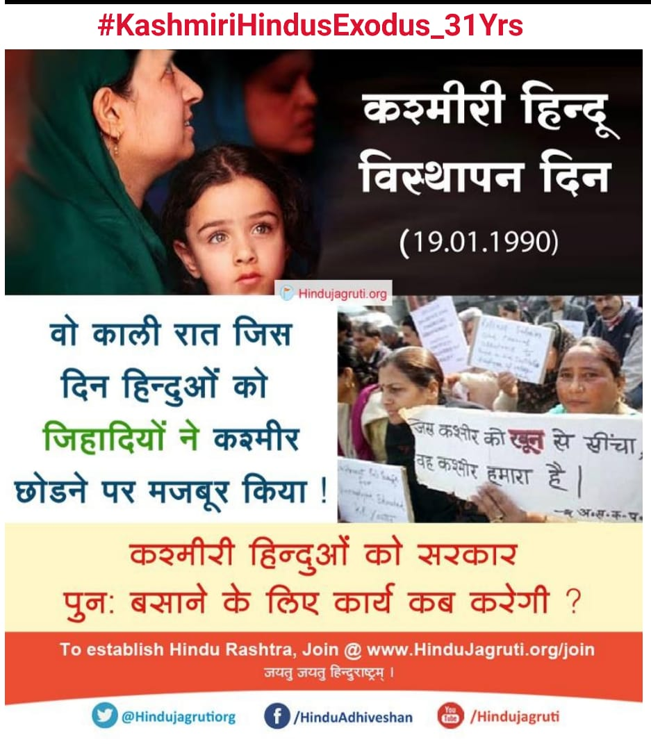 The Global Human Rights Defence estimates that more than 1,000 Hindu and Christian girls are kidnapped and forced to convert to Islam annually. The Human Rights Commission of Pakistan (HRCP) has estimated that about 25 girls are abducted every month. #KashmiriHindusExodus_31Yrs https://t.co/DsG1YeD65f