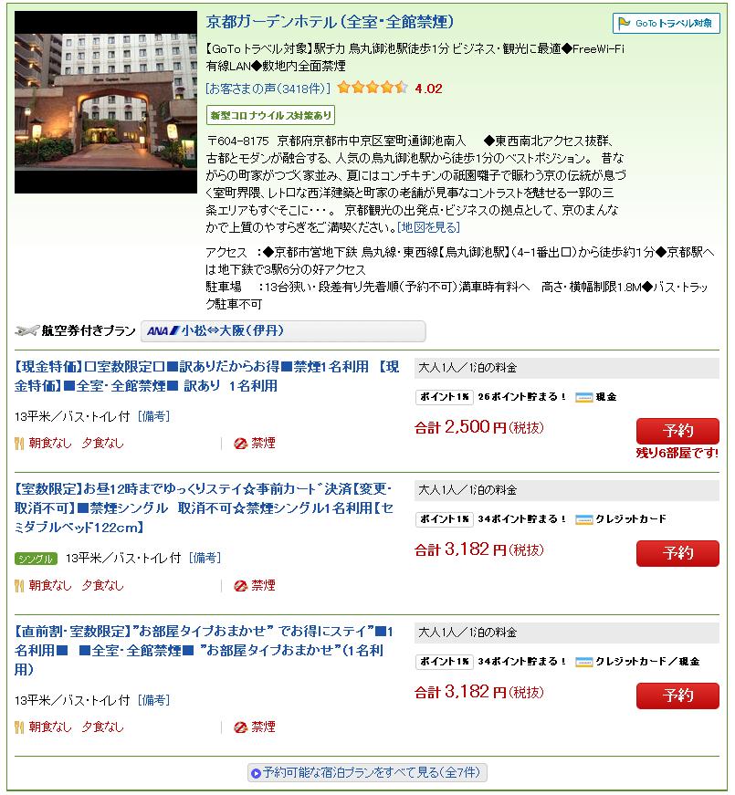 【これがカプセルホテル!?】全てが豪華すぎる未来型カプセルホテルが福岡県にあります