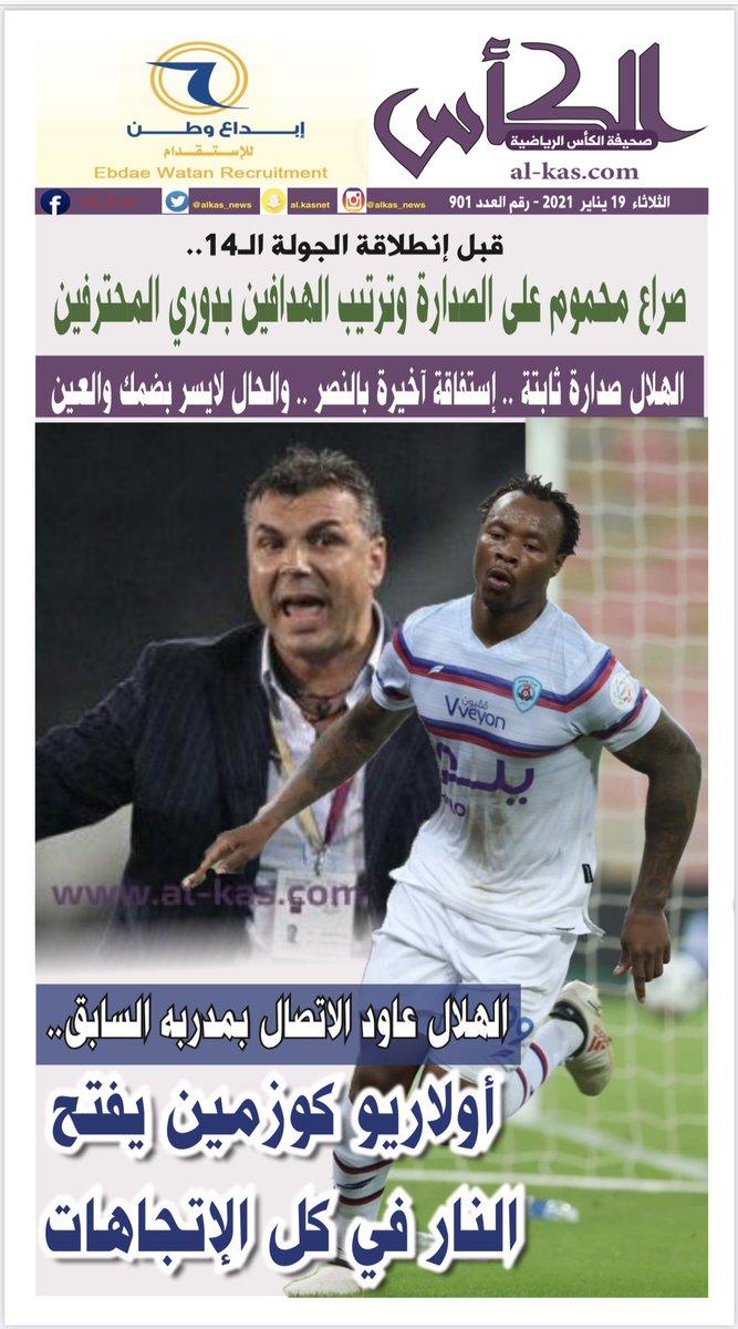 ( 1 )  غلاف وصفحات #صحيفة_الكأس  الثلاثاء -  19  يناير  - عدد : 901   #دوري_محمد_بن_سلمان_للمحترفين