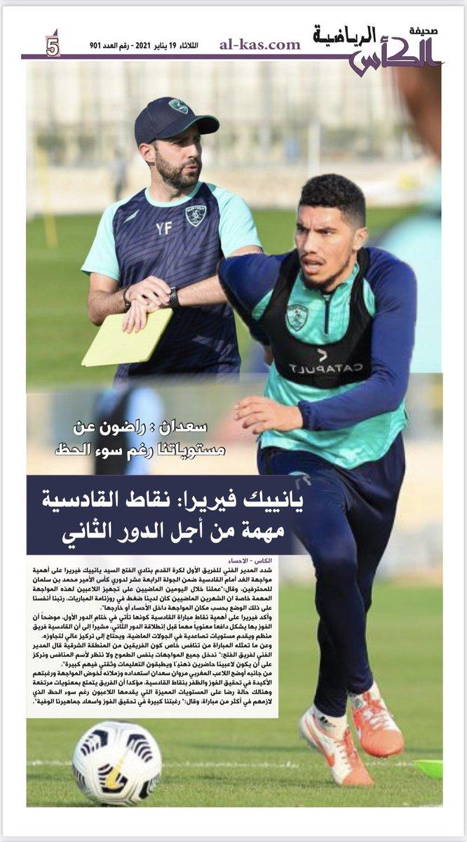 ( 2 )  غلاف وصفحات #صحيفة_الكأس  الثلاثاء -  19  يناير  - عدد : 901   #دوري_محمد_بن_سلمان_للمحترفين