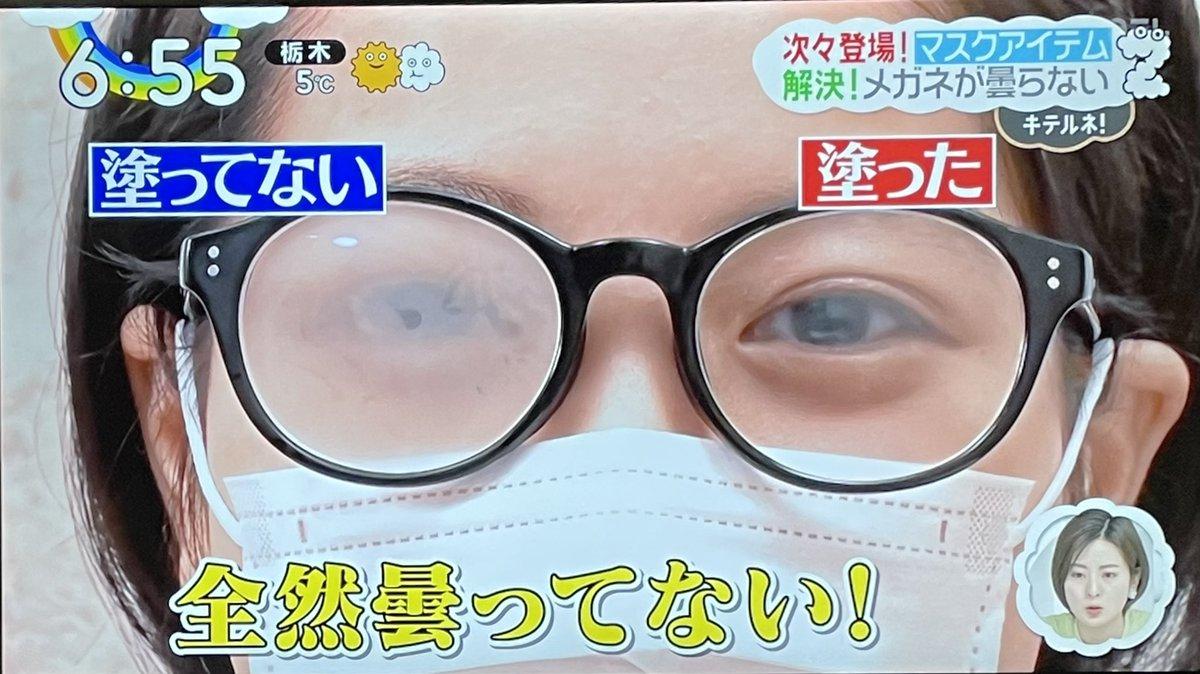 「アンチフォグ」メガネのくもりに困っている人必見!メガネが曇らないジェル