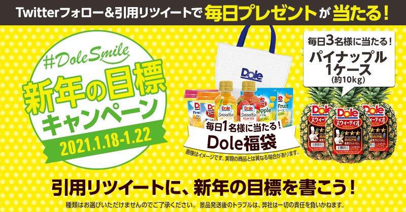 株式会社ドール(dole.co.jp)さんの投稿画像
