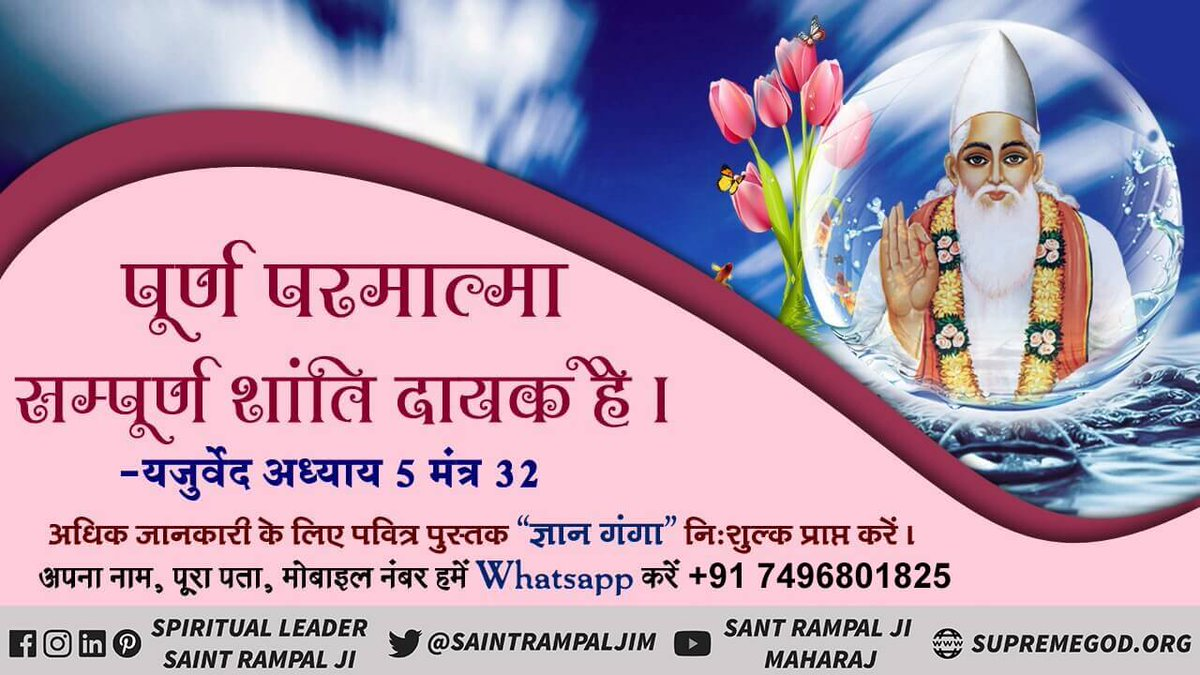 ##सत_भक्ति_संदेश #GodMorningTuesday  To get true spiritual knowledge watch Sadhna tv 7:30 PM. @SaintRampalJiM  #tuesdaymotivations