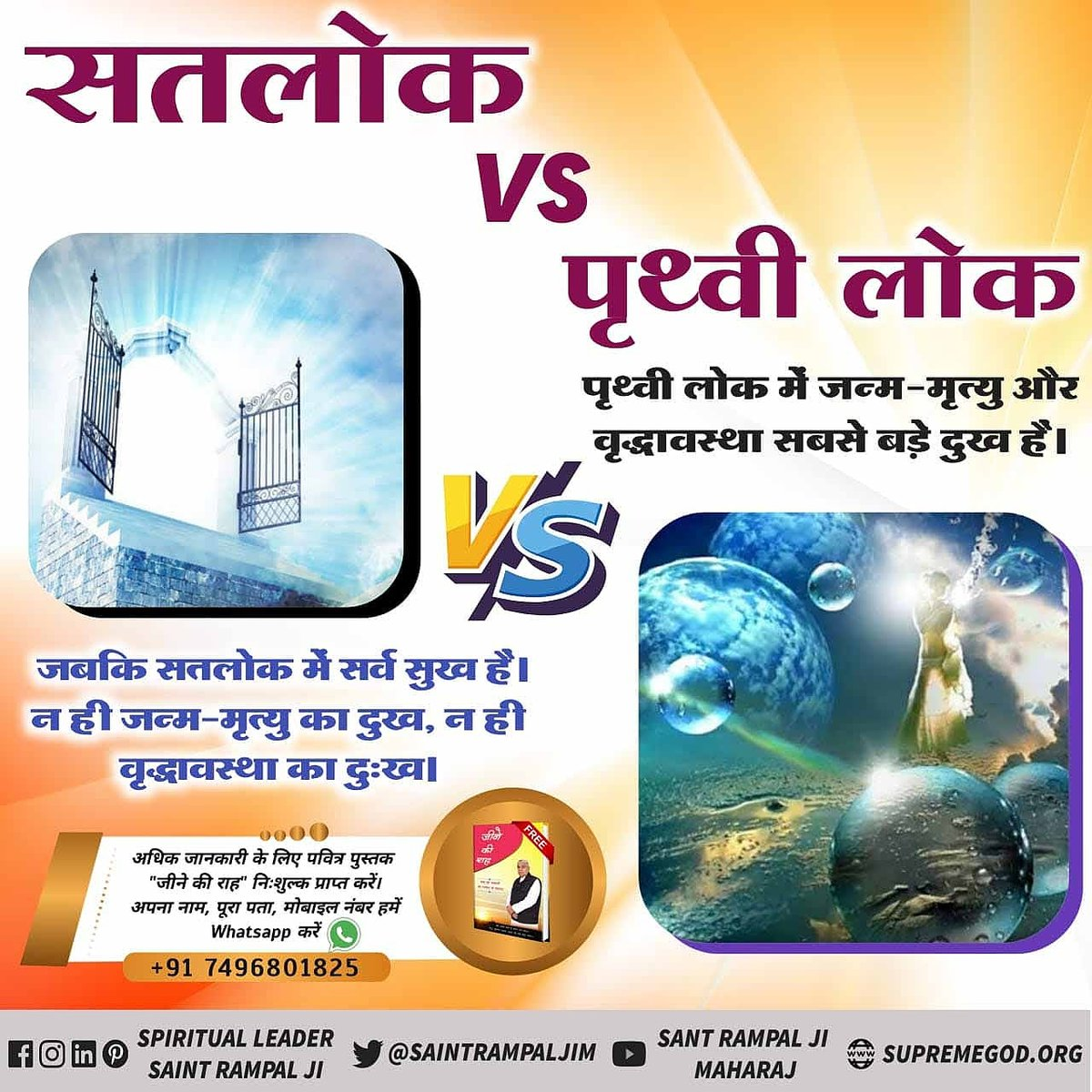 #GodMorningThrusday #अमरलोक_VS_मृत्युलोक There is not even a trace of peace in Kaal Brahm's lok. For more information visit Sant Rampal Ji Maharaj Youtube Channel  #VakeelSaabTEASER Lordkabir