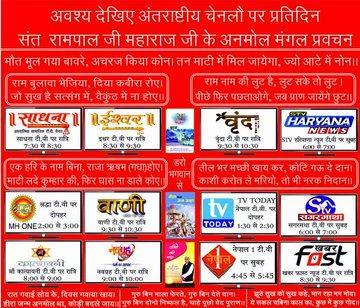 #GodMorningThrusday #GodMorningThrusday  To know more Watch on More🤔⤵️ TV Channels 👌Important Satsang  1. Nepal 1 TV--6:00am. 2. Shraddha TV--2:00pm. 3. Sadhna TV--7:30pm. 4. Ishwar TV--8:30pm. Twitter-- @SaintRampalJiM  on 👆 this timing,