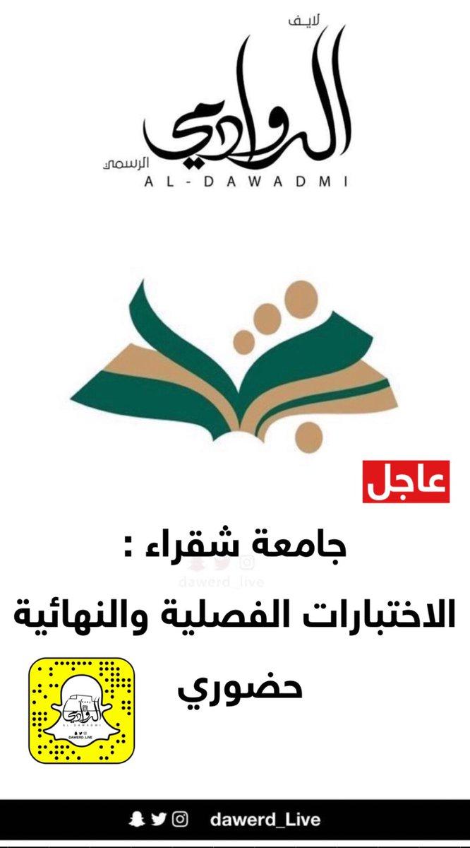 جامعة شقراء : الاختبارات الفصلية والنهائية حضوري https://t.co/qtEQJeLhdI