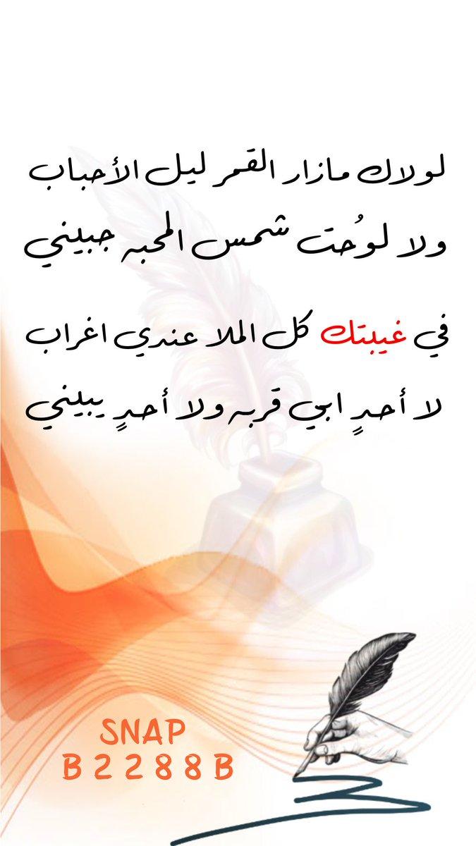 أبيات مميزة Sh Hazeen Twitter