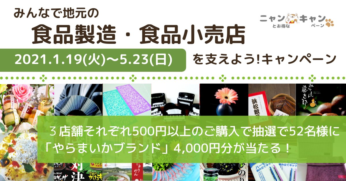 コロナ twitter 浜松
