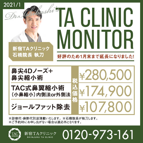 Ta クリニック 新宿 新宿TAクリニック