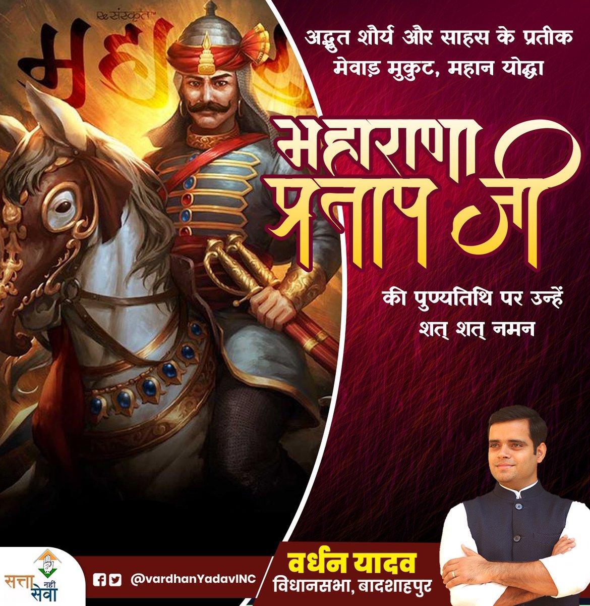अद्भुत शौर्य और साहस के प्रतीक मेवाड़ मुकुट, महान योद्धा महाराणा प्रताप जी की पुण्यतिथि पर उन्हें शत् शत् नमन 💐💐 #MaharanaPratap