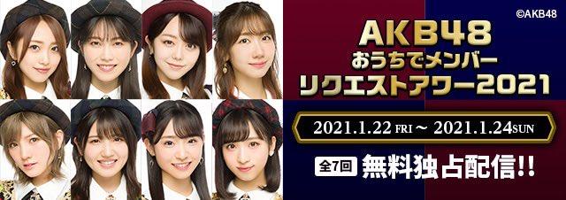朗報AKB48 「「おうちでメンバーリクエストアワー2021」開催決定!」今週末1月22日(金)から1月24日(日)「おうちでメンバーリクエストアワー2021」と題して、例年1月に開催している「リクエストアワー」を新しい形でお届けいたします!! 配信 17LIVE#AKB48