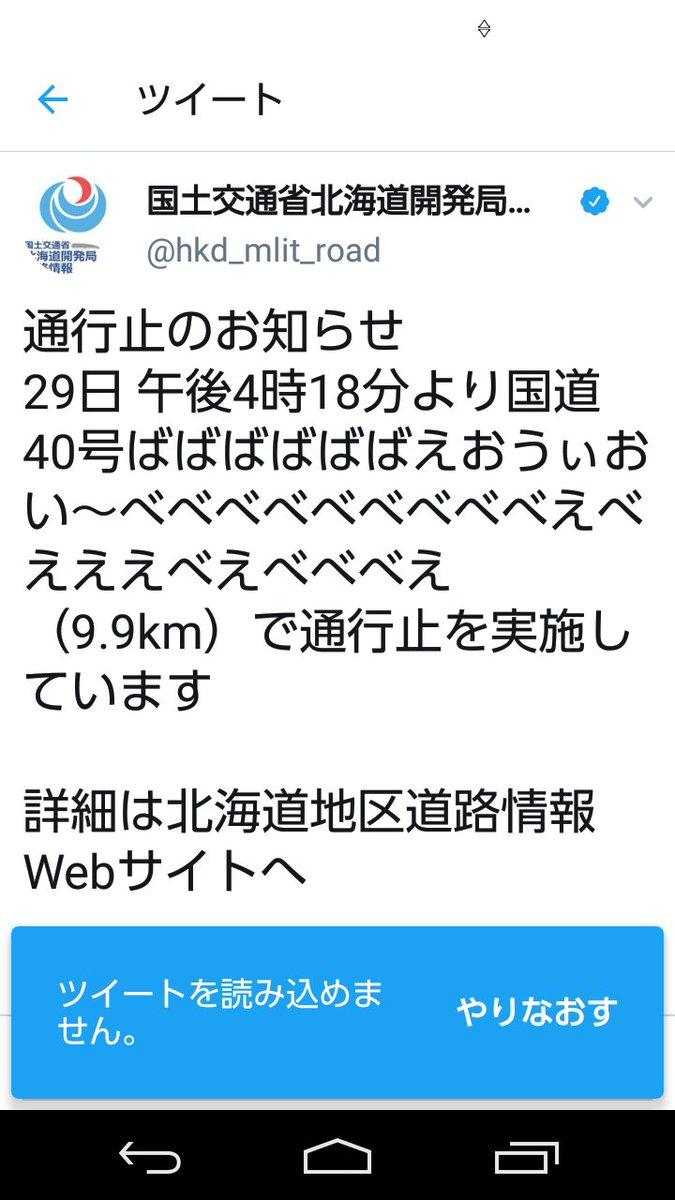 国交省 X 国交省北海道開発局のツイート | HOTワード