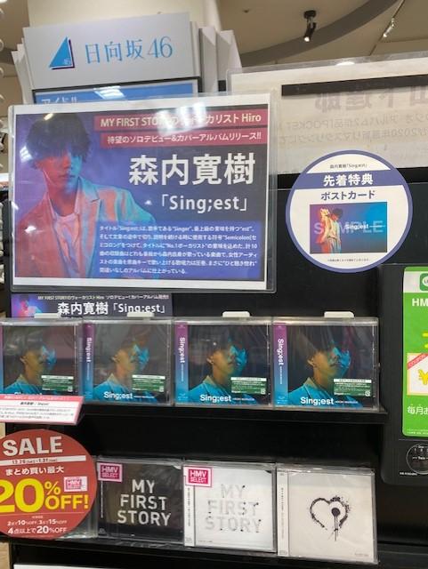 【#森内寛樹】「Sing;est」本日入荷しました!MY FIRST STORYのヴォーカリスト、Hiroが森内寛樹名義でリリースするソロ・デビュー・アルバム。あいみょん、宇多田ヒカルら女性アーティストの楽曲をカヴァーした一枚!