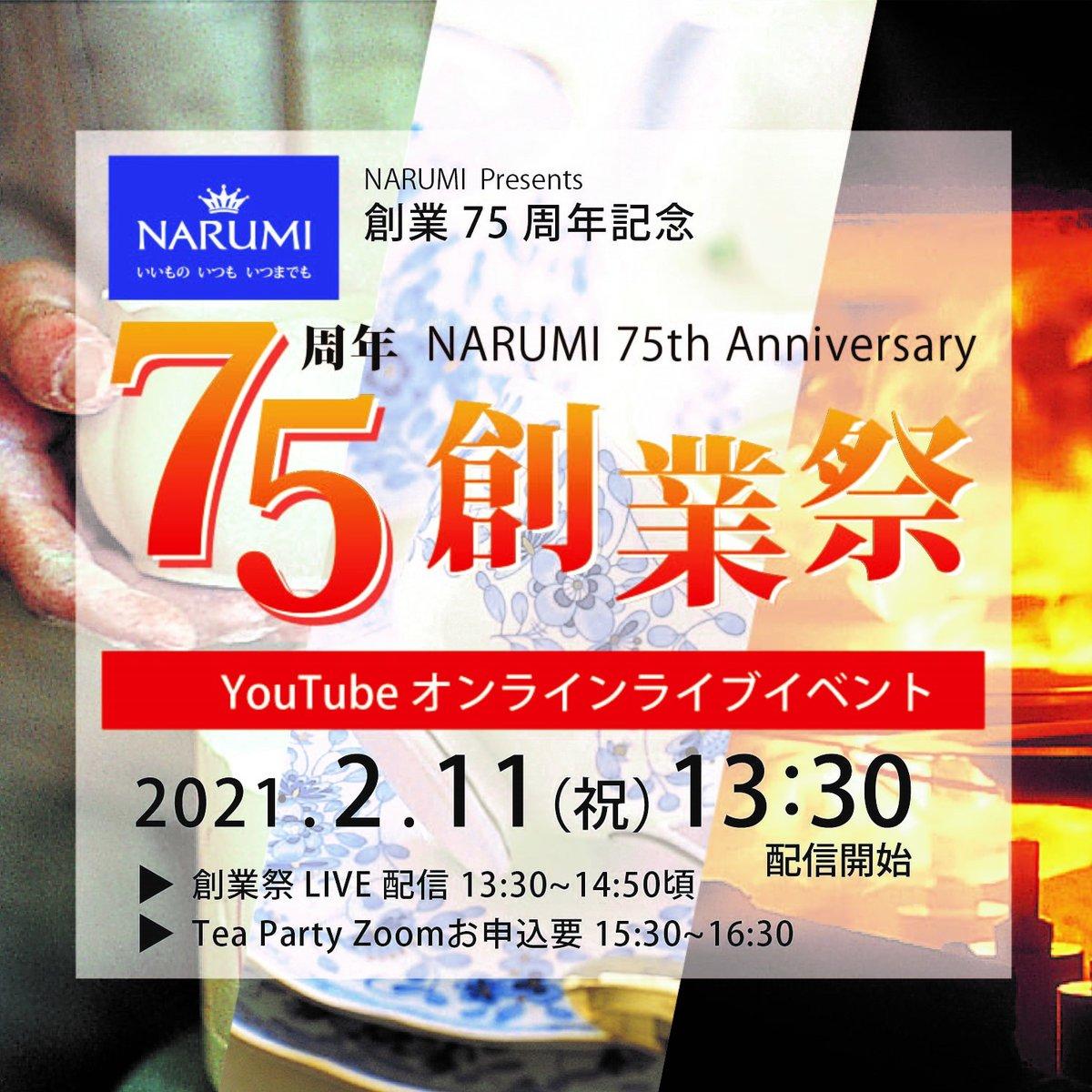 ////////////////////////🍽️NARUMI ☕️75周年創業祭YouTube Live配信決定⚡️2.11(祝)13:30////////////////////////NARUMI工場見学🍽ティアラデザイナーTARO KAMITANI出演👑プレゼント企画🎁Tea Party@Zoom参加者募集中✨お申込みこちら☕️