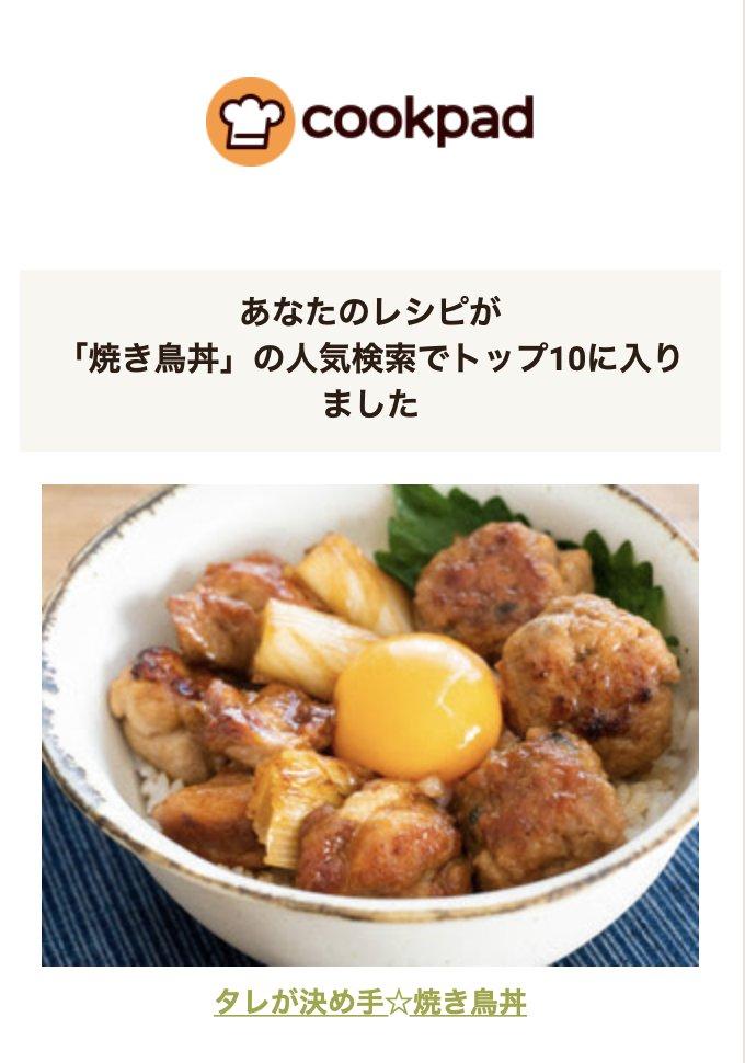 タレが決め手☆焼き鳥丼レシピが「焼き鳥丼」人気検索トップ10に入るとこができましたぴよ🐣💖みなさまたくさん作っていただきありがとうございましたぴよ❣️#なにつく
