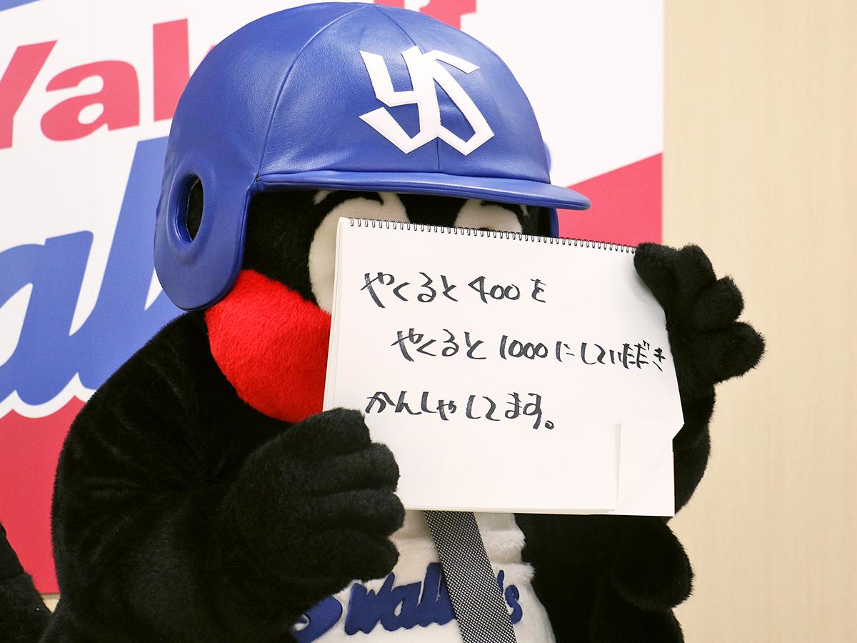 東京ヤクルトスワローズ公式さんの投稿画像